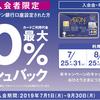 イオンカード最新キャンペーン!最大20%(10万円)キャッシュバックを利用しよう!