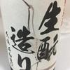久住千羽鶴、生酛純米酒の味with華撰飛翔、普通酒とその時一緒に飲んだ大分酒の似たようなスペックのやつとかそうでもないやつもついでに書きます。