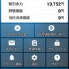 無理せずビットコイン5★115万円→133万円戻り★仮想通貨
