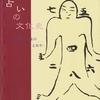 『占いの文化史』