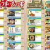 高知県「第5回ものづくり総合技術展」