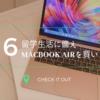 留学に備えてMacBook Airを購入した理由