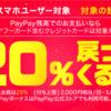PayPay、4月は飲食店で最大20%還元・Yahoo!プレミアム会員なら25%還元