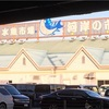 清水港の清水魚市場で海鮮を満喫したぞ!