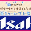クイズに答えてアサヒ【十六茶】1ケース(24本)が当たるキャンペーン情報