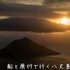 船と原付で行く八丈島2019【1】裏見ヶ滝、足湯きらめき、大里の玉石垣