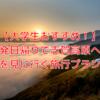 【大学生おすすめ!】深夜発日帰りで志賀高原へ朝日と雲海を見にいくプラン