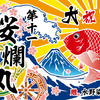 旭日旗と朝日新聞社旗と大漁旗の区別がつかない人たち