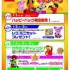 ハッピーニューイヤーキャンペーン!!