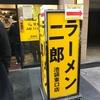 【グルメ】すっかり日常になった「ラーメン二郎池袋東口店」で小ブタを食す