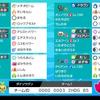 【剣盾S8シングル】アンダーナインティーン【最終699位・R1957】
