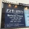 9/8 『アンダースタディ』レポート②-仲田拡輝君のコータが友情のかたまりであること。目をつぶった三人のダンスにエネルギーに胸がいっぱいになること。