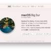 macOS Big Sur にアップデート