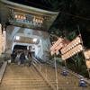 2020年初詣は江島神社へ。夜明け前の様子を動画にしました。