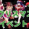 【対魔忍RPG】まさかのマップイベント再び・・・クリスマスイベント開催!