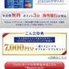 期間限定で無料14,500円! DCカードジザイル入会キャンペーン!
