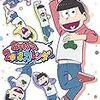 アニメ『おそ松さん』第2期の放送開始日判明 メインビジュアルも公開