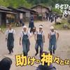 『勇者ヨシヒコと導かれし七人』第5話あらすじ、ネタバレ、ゲストキャスト・DASH村でTOKIOが登場?松岡はミタゾノ大丈夫か?そっくりさん?ほりが演じる城島リーダー?