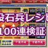 投石兵レシピ【50/100/50/50】100連検証! 2017年ver