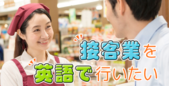 【「接客英語」英語を使ってワンランク上のおもてなしを!】