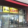 全台50円!横浜・伊勢佐木町にあるレトロゲーセン、ゲームピロピロに行ってみた