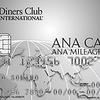 ANAダイナースクラブカードのポイントモール活用を考える。