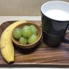 【朝の贅沢】「バナナ」&「マスカット」&「HOT飲むヨーグルト」