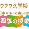 嵐のワクワク学校2015~日本がもっと楽しくなる四季の授業~
