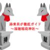 【ツベルクリンWalker】添乗員が徹底ガイド~福徳稲荷神社(山口県)~