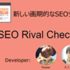 ライバルサイトの分析に最強なSEOツール「SEO Rival Checker」開発しました!!