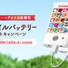 セブンティーンアイス自販機型モバイルバッテリープレゼントキャンペーン