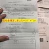 『貸与の給湯器分の固定資産税の還付額決定(∩´∀`)∩』一台当たりの還付額は??