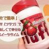 【レビュー】美味しいマシュマロ「fluff(フラフ)」で幸せスイーツタイム