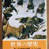 江口朴郎「世界の歴史14 第一次大戦後の世界」(中公文庫)-1