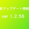 【アップデート情報】バージョン1.2.56