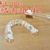 歯ぎしりに有効な方法とは?