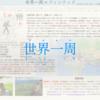 第51回 CxRワークショップ〜世界一周×フィンテック〜TARO2.0