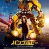 映画バンブルビー3/22(2019)上映公開の期待値と評価