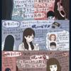 『貞子vs伽倻子』感想マンガ