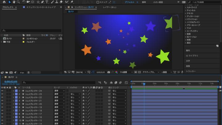 """簡単!【After Effects CC 2019 expression】""""wiggle""""を使って星をキラキラさせてみる"""