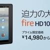Amazonの10型タブレット「Fire HD 10」の新モデルが登場!プライム会員なら32GBモデルが 1万4980円!