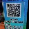 バクガメス QRコード