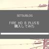 fire HD8plusを購入してみた