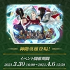 【FEH】神階英雄召喚イベント「陽光の輝き ダグ」が来る!