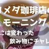 コメダ珈琲店のモーニング ~たまには変わった飲み物にチャレンジ~
