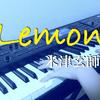 米津玄師さんの『Lemon』を弾きました(冒頭の謎の「黒い音」について)