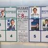 調布市長選挙2018スタート
