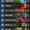翡翠ドルイド H1J0_HS [WILD] Hearthstone #1 Legend - Jade Druid