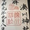 【御朱印】湊川神社に行ってきました|兵庫県神戸市の御朱印