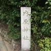 和歌山市内原[内原神社(うちはらじんじゃ)]までツーリング